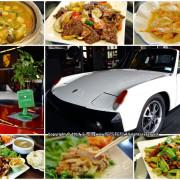 【食。大園】9號倉庫~桃捷沿線美食。保時捷主題餐廳,根本所有男人們的夢想!