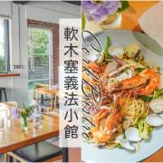 軟木塞義法小館-坐在戶外花園裡用餐,桃園最美私廚餐酒館,品嘗當季歐陸美味