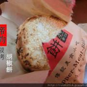 【台中西屯】逢甲夜市必吃 帝鈞碳烤胡椒餅 真材實料 皮酥肉鮮還會爆漿唷~
