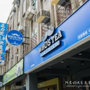 【台北】Whos Tea 鬍子茶|台北復興南店|招牌竹炭帕里尼|體驗團