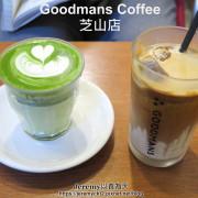 [食記][台北市] Goodmans Coffee 芝山店 -- 日本人開的自家烘焙精品咖啡店