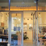 〔食〕台北。士林。啜杯中的醞釀純香滋味 / Goodmans Coffee 芝山店