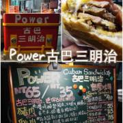 【花蓮美食】Power古巴三明治~花蓮第一家平價又美味的五星主廚快餐車