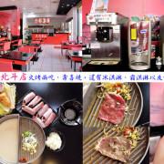 天香皇品-北斗店 /火鍋+烤肉 & 壽喜燒,選擇多樣化 /還提供冰淇淋、霜淇淋以及飲料無限享用