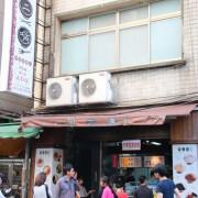 台北市大同區捷運大橋頭站/大稻埕美食/呷二嘴米苔目達人