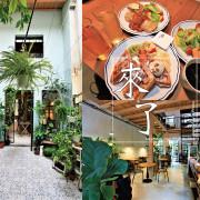 吃。台南 天井老宅享受早午餐。旅人的棲息地「來了」。