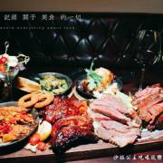 東區人氣餐酒館/來開趴踢吧『am Daily』趴踢綜合咚滋咚滋肉盤/有包廂/捷運忠孝復興站