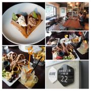 【台北東區口袋名單】am Daily餐酒館。喝下午茶也要一點點簡約、奢華、Loft風格&慵懶的氛圍。甜點控無法拒絕的布朗尼與鬆餅,趕快來包場,wifi無限暢通 (捷運板南線忠孝復興站)