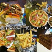 【台北忠孝復興】am Daily,超美味「費城牛肉起司三明治」鮮甜肉汁超噴香!
