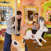 好童趣「艸水木堂」大人小孩都玩得好有趣 ♡