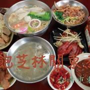吃。台南美食|東區。「飽芝林關東煮」超過40年老字號關東煮店家,用餐時段客人滿滿,樂天小高二訪店家「飽芝林關東煮」 。