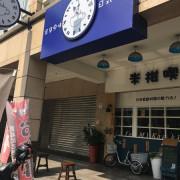 [宜蘭美食]複合式亞洲餐廳*日式雜貨の米柑喫茶*純日式風味,適合姐妹淘和小團體共襄盛舉享用美好的午餐/午茶時光/晚餐