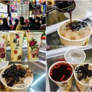 【台中美食】一中鳳梅冰。冬季暖心黑糖奶茶新上市!一杯25元~還可免費加珍珠和椰果喲 - ANIKO 艾妮可美味人生