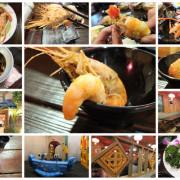 [桃園市]活跳跳活蝦餐廳(海鮮餐廳) X肥美蝦膏的活蝦料理X香辣夠勁的胡椒蝦