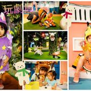 台中全新型態親子空間~玩劇島-Fantasy kids 結合戲劇及文化 大型的真人桌遊 讓親子一起在玩劇島裡學習表達、想自己、聽故事、看表演、練肢體