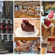 【高雄-左營區】亞尼克高雄旗艦店,二樓有咖啡下午茶及蛋糕甜點DIY