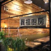 賈福廚房- 好吃不膩肉醬麵&寵物餐廳