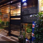 賈福廚房。木質綠意工業風小餐館【台北市】