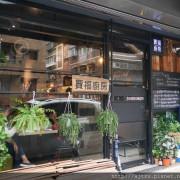 【食記】J Full 賈福廚房 // 份量足、用料實在的寵物友善餐廳! @捷運科技大樓站