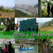 【新北市。新店區】雙線步道!綠線一覽山水美景、藍線橫渡百年輕舟@和美山登山步道