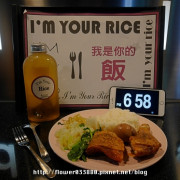 台南 東區 便當店也可以很潮!!表白便當,夜店風氛圍,平價便當店,我是你的飯,誰是我的菜??『我是你的飯 Im your rice』