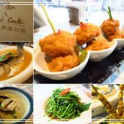 ▪ 東區美食 - 忠孝復興餐廳♢Thai cook 泰酷泰式料理♢ 質感好氣氛佳.聚餐推薦
