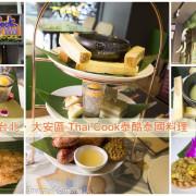 【吃喝.台北】Thai Cook泰酷.泰國料理~捷運忠孝復興/泰式料理~新潮時尚的用餐環境,道地美味的泰國料理
