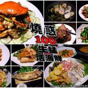 【食。中和】燒惑100生猛活海鮮~中和熱炒。聚餐首選人氣百元熱炒、海鮮、創意菜、團體聚餐,平民價位五星級料理,就是狂!(文末抽獎)