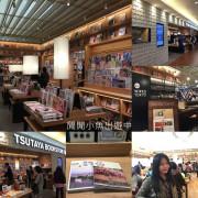 ✿信義區✫台北蔦屋書店TSUTAYA BOOKSTORE✫世界最美書店之一*台北一號店