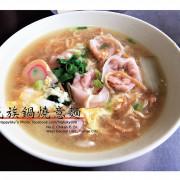 吃。台南|五十三年老店・古早味好滋味「民族鍋燒意麵」。