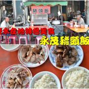 【台南鹽水區】『永茂豬頭飯』~鹽水在地庶民小吃,放心啦!吃完不會變豬頭!
