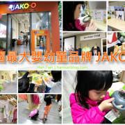 【親子生活】德國最大嬰幼童品牌 JAKO-O 亞洲首間內湖旗艦店