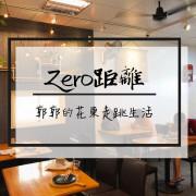 【花蓮壽豐】Zero距離早午餐~近東華大學後門的志學街創意早餐店