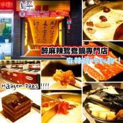 【台北  醉麻辣】東區麻辣鴛鴦鍋吃到飽。Häagen-Dazs、肉品海鮮嗑到翻!