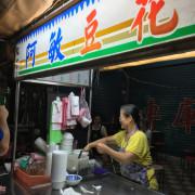 [新北x鶯歌]南雅夜市 阿敏豆花。鶯歌必吃老店豆花