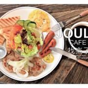 吃。台南|全天候供應早午餐「Joule Cafe找楽子」。