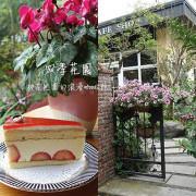 【彰化社頭】四季花園;社頭少見的花園式咖啡館!被花朵包圍的美麗咖啡館,超美透明玻璃旁坐著喝浪漫下午茶。