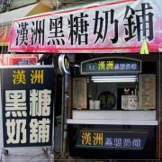 【高雄美食】三民區漢洲黑糖奶鋪‧曾經的在地人真誠推薦