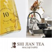 《台北松菸》超美酒瓶冷泡茶之純白文青風茶葉專賣店●十間茶屋