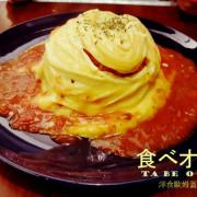 [台南]南區 平價華麗歐姆蛋|香嫩順口|靠近大林國宅|食べオム。ta be o mu 洋食歐姆蓋飯專賣店