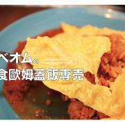 吃。台南|大林國宅人口水直流的歐姆蛋料理「食べオム。洋食歐姆蓋飯専売」。