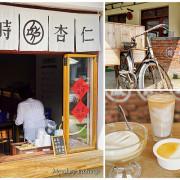 【台中西區】懷舊風傳統杏仁茶『三時福利社 - 三時杏仁』-好吃手工杏仁豆腐|審計新村美食
