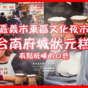 台南府城狀元糕|嘉義市東區文化夜市小吃甜點;似粿似糕,有點妙不可言的口感。