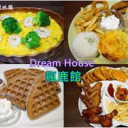 《三峽親子餐廳 》Dream House瘋鹿館 有的吃有的玩 大人小孩都為之瘋狂!