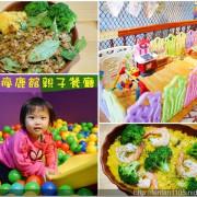【三峽親子餐廳】瘋鹿館 輕食親子餐廳 DREAM HOUSE 平價燉飯/義大利麵/下午茶/手作DIY