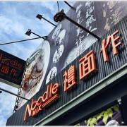 台南美食-中華東店 NoodleMix 禮面作職人台式麵魂