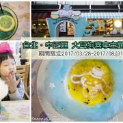 【吃喝.台北】大耳狗喜拿主題餐廳~期間限定2017/03/27~2017/08/31,又是融化少女心的可愛餐廳