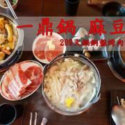 【台南麻豆區】『一鼎鍋 麻豆店』299元銅盤烤肉、火鍋吃到飽,打卡還送春川炒雞。