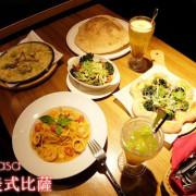 (美食)桃園市區「Vasa 瓦薩美式比薩(桃園店)」桃園火車站高質感義式餐廳推薦!