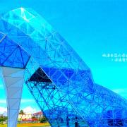  嘉義×布袋 免門票童話景點·17公尺藍色玻璃高跟鞋教堂·妳就是世界的唯一